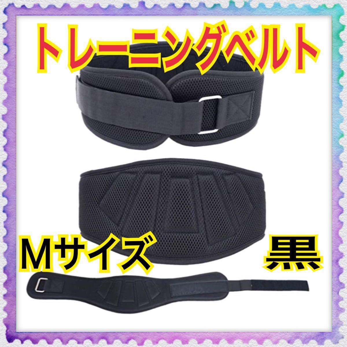 筋トレリフティングベルト・トレーニングベルト・フィット感・軽量・男女兼用・黒★M