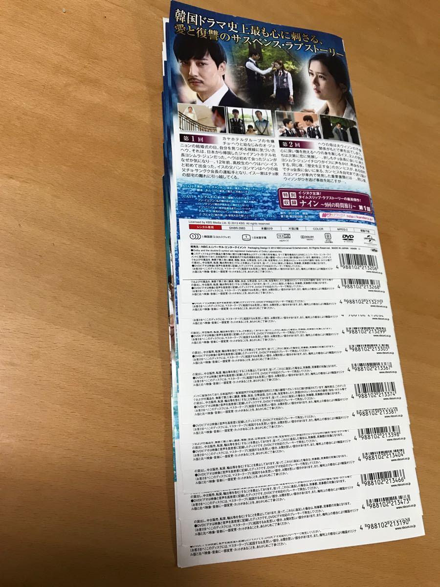 サメ 愛の黙示録 DVD 韓国ドラマ レンタル落ち 全話 中古
