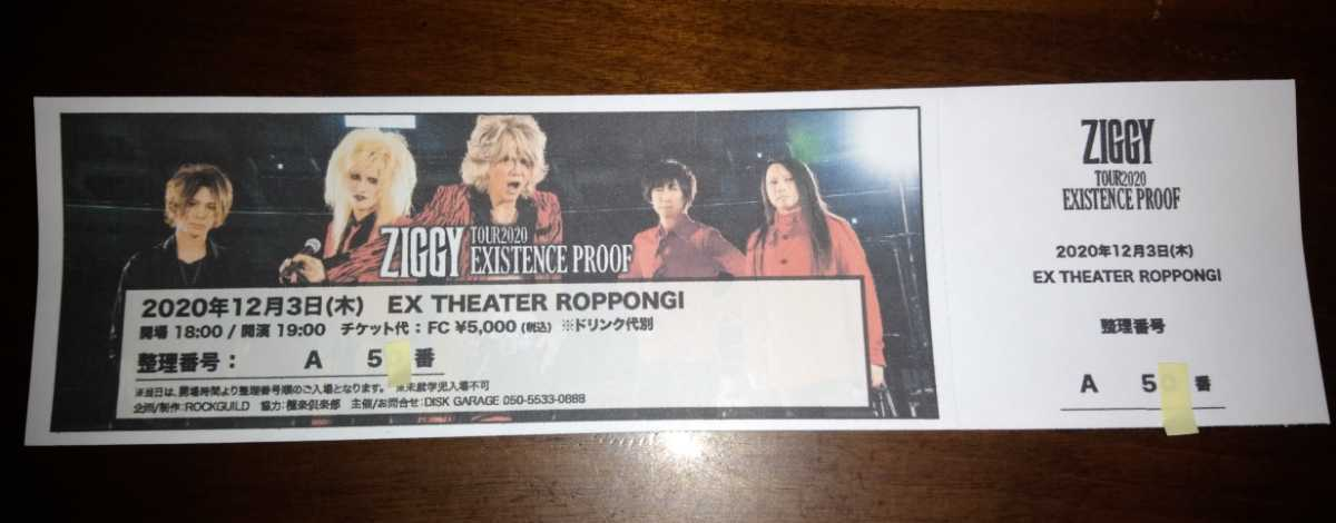 ZIGGY 12/3 EX THEATER ROQONGI A50番 チケット_画像1