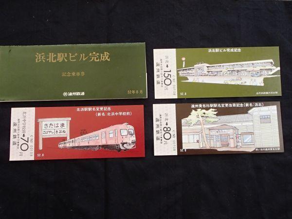 遠州鉄道 浜北ビル完成 他 記念乗車券_画像1