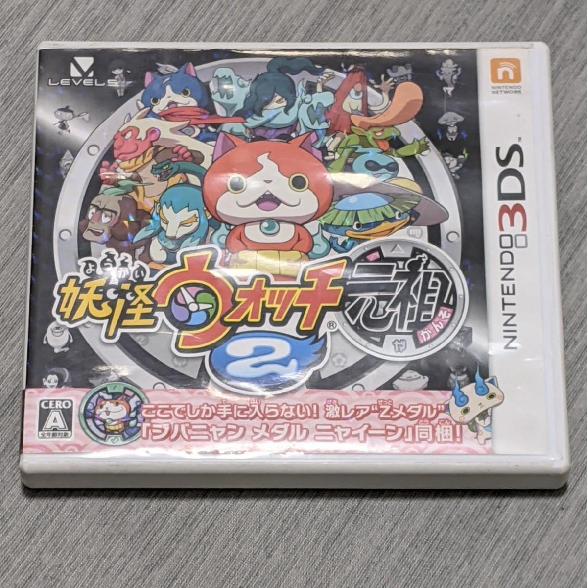 妖怪ウォッチ2 元祖/3DS
