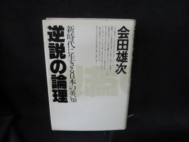 逆境の論理 会田雄次 シミ有/OEW_画像1