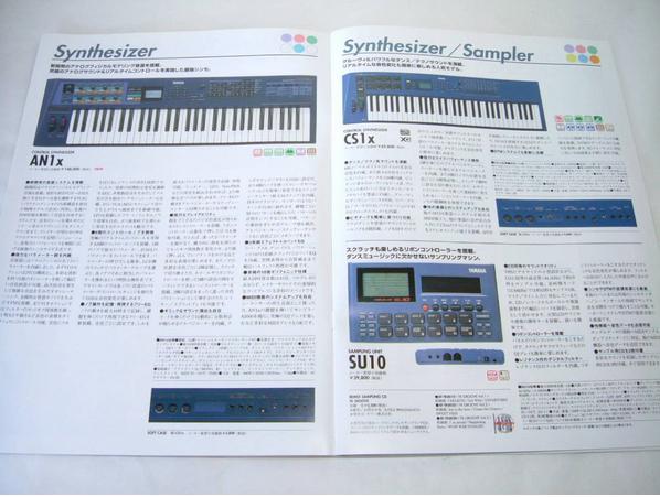 カタログのみ YAMAHA ヤマハ デジタル楽器 総合カタログ 1997年 AN1x QS300 浅倉大介 EOS B900EX 小室哲哉 VL70-m A3000 QY70 QY700 B1D 他_画像3