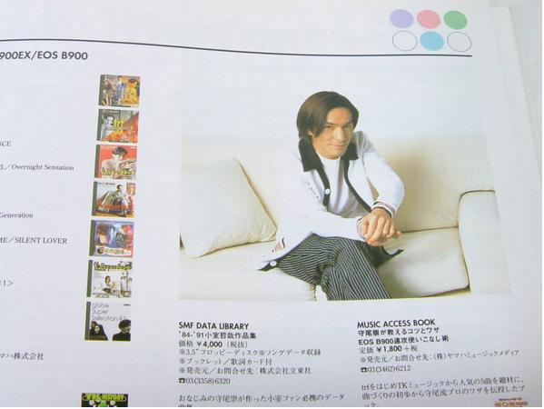 カタログのみ YAMAHA ヤマハ デジタル楽器 総合カタログ 1997年 AN1x QS300 浅倉大介 EOS B900EX 小室哲哉 VL70-m A3000 QY70 QY700 B1D 他_画像7