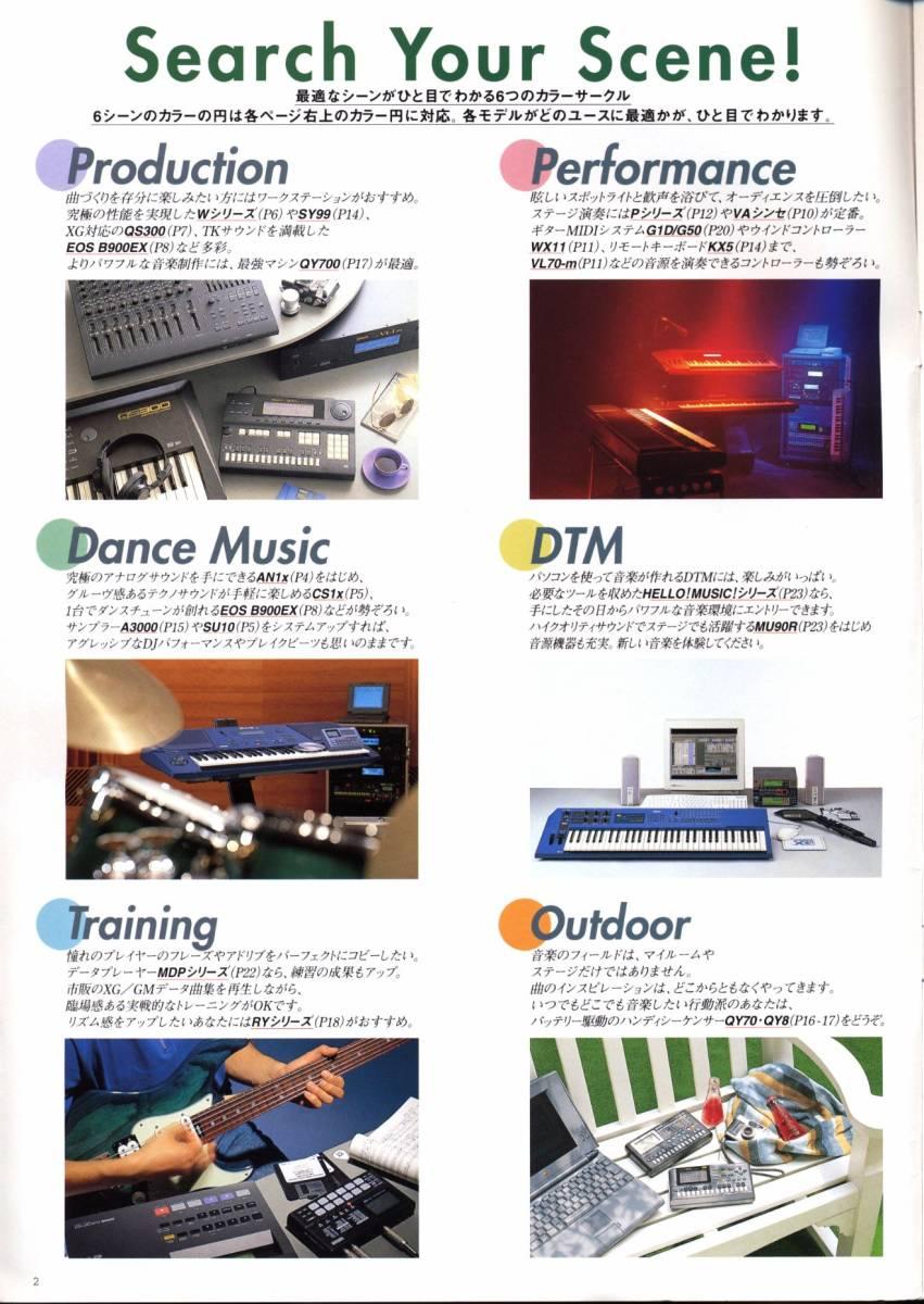 カタログのみ YAMAHA ヤマハ デジタル楽器 総合カタログ 1997年 AN1x QS300 浅倉大介 EOS B900EX 小室哲哉 VL70-m A3000 QY70 QY700 B1D 他_画像2
