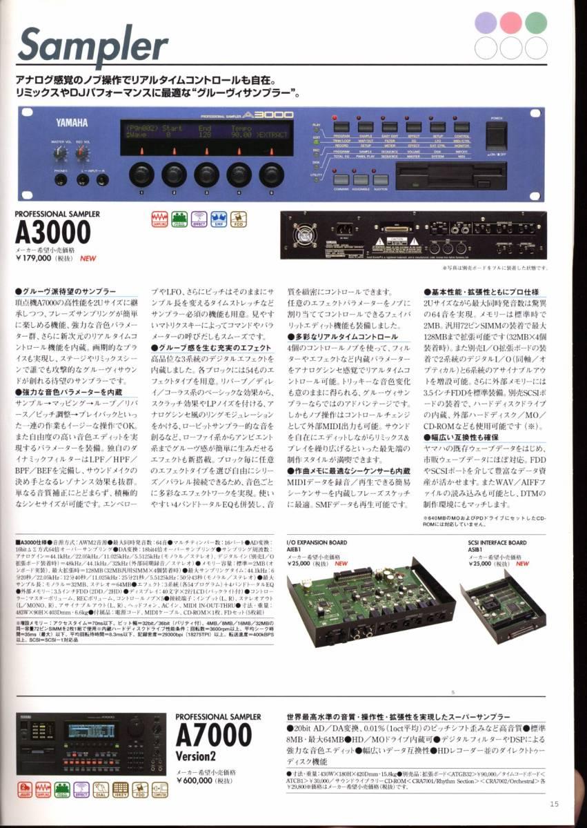 カタログのみ YAMAHA ヤマハ デジタル楽器 総合カタログ 1997年 AN1x QS300 浅倉大介 EOS B900EX 小室哲哉 VL70-m A3000 QY70 QY700 B1D 他_画像8