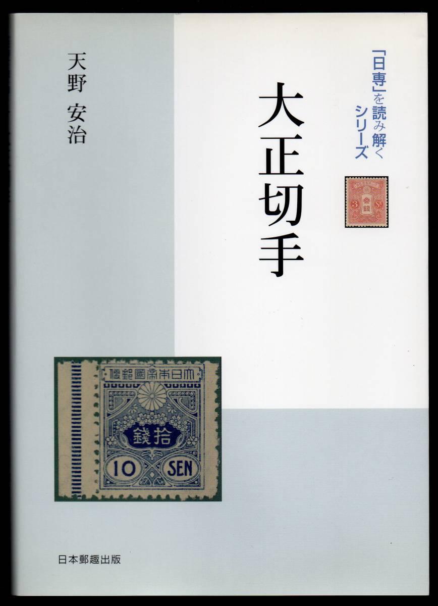 「日専」を読み解くシリーズ 大正切手_画像1