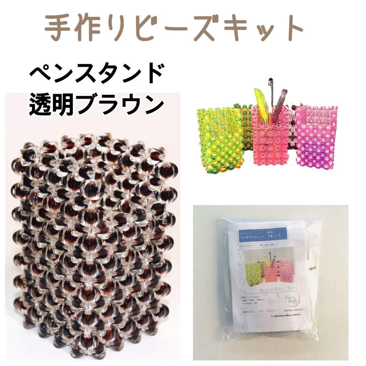 【ビーズキット】メガネ&ペンスタンド(透明ブラウン)pc1011