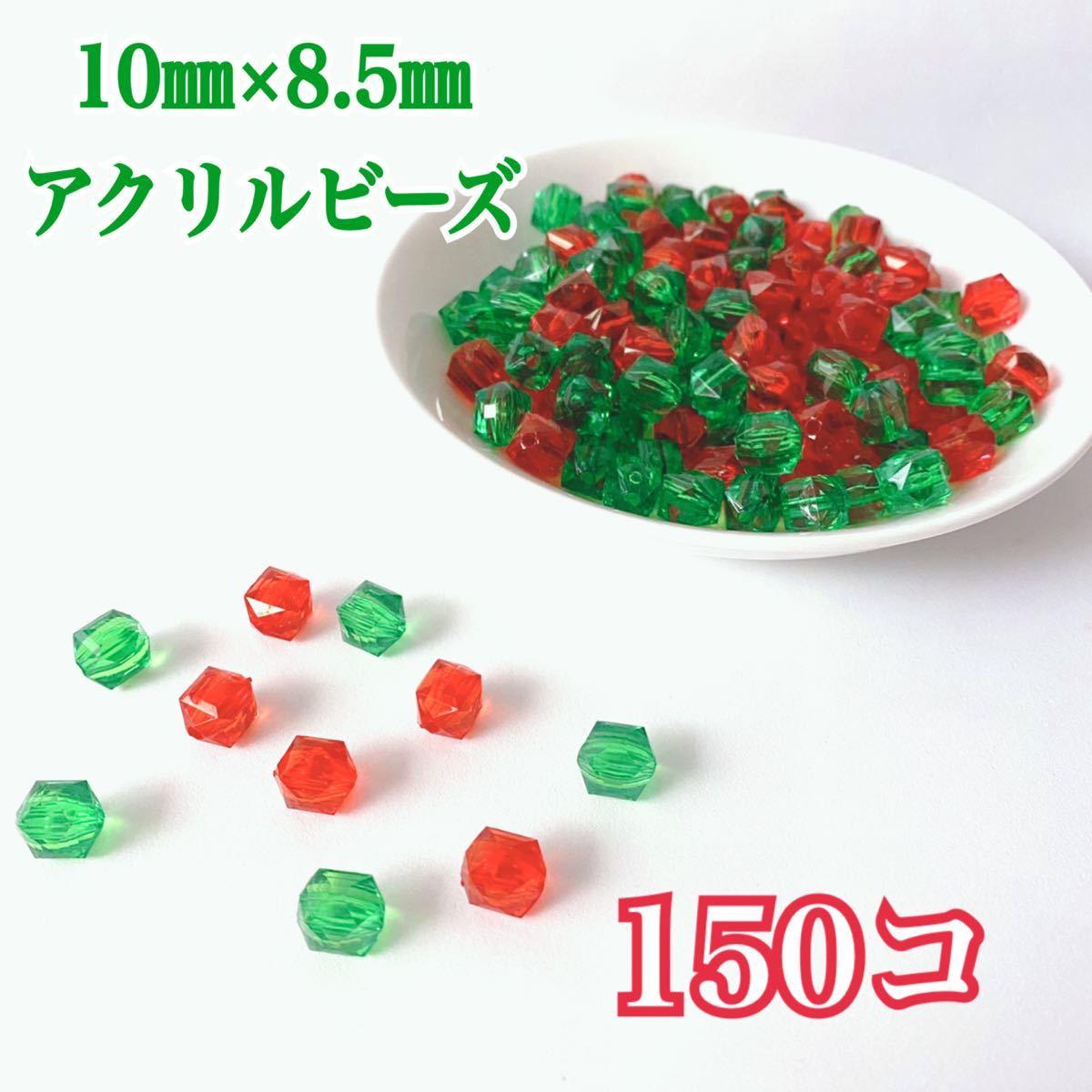 【ビーズパーツ】10mm×8.5mmアクリルビーズ(Xmasカラー)150コ
