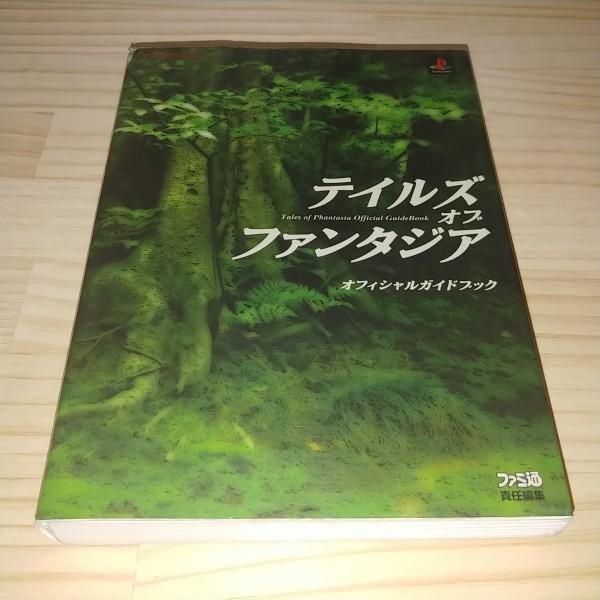★送料無料・攻略本★テイルズオブファンタジア オフィシャルガイドブック PS