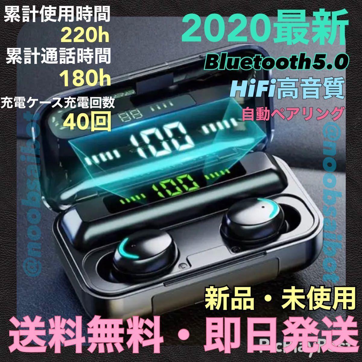 即日発送 2020最新版 ワイヤレスイヤホン イヤフォン Bluetooth 5.0 Hi-Fi 高音質 IPX5防水 モバイルバッテリーiPhone 12 Android_画像1