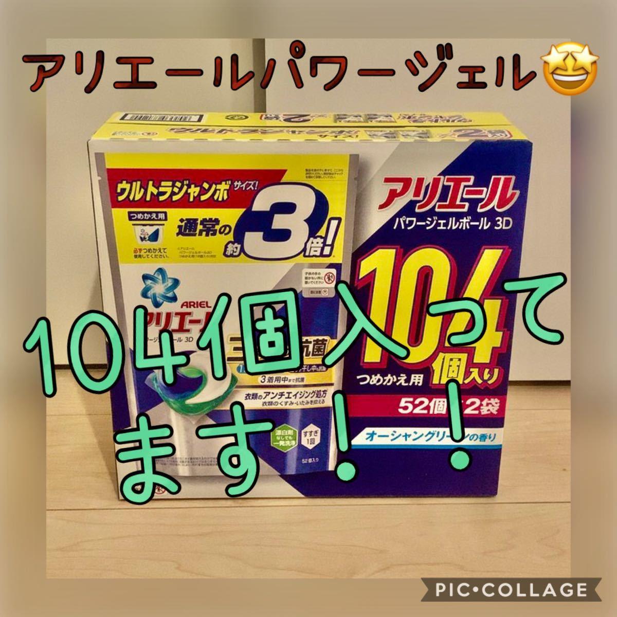 アリエール ジェルボール抗菌 洗濯洗剤 52個入× 2