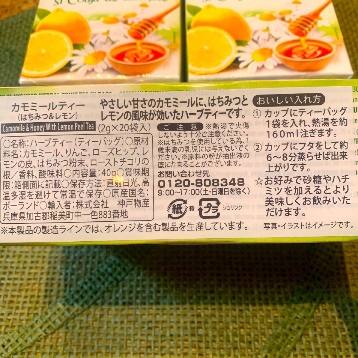 【ななこ様 専用】カモミールティー80袋 ジップロック希望