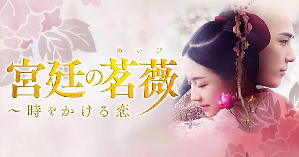 宮廷の茗薇 Blu-ray