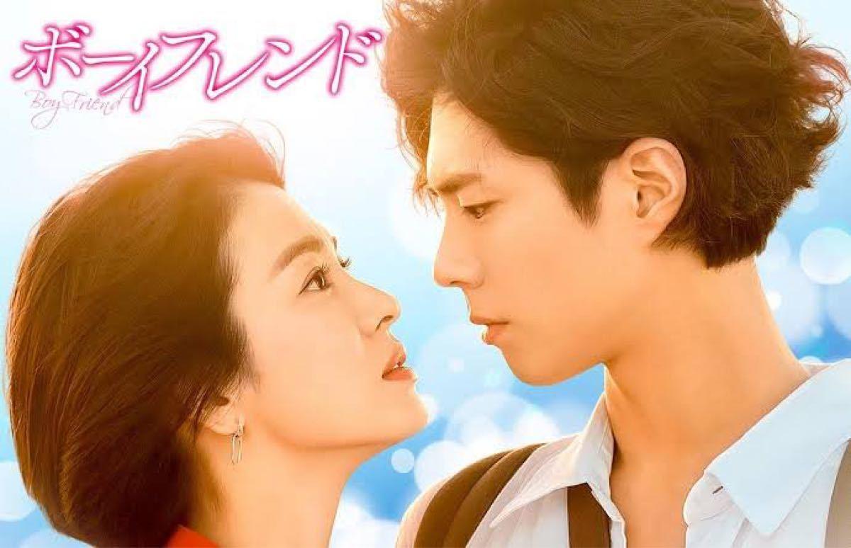 ボーイフレンド DVD