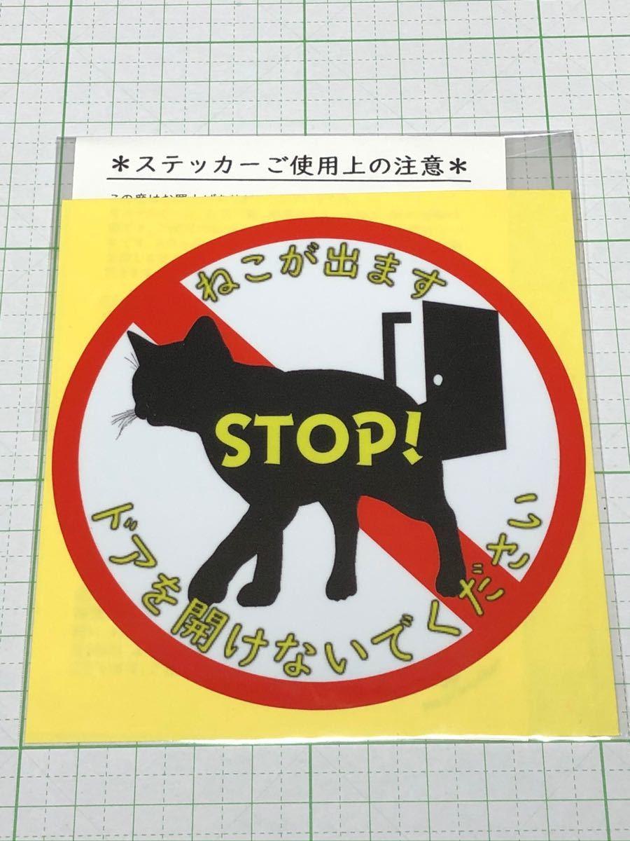 STOP!猫が出ます ドアを開けないで下さい ステッカー*C23