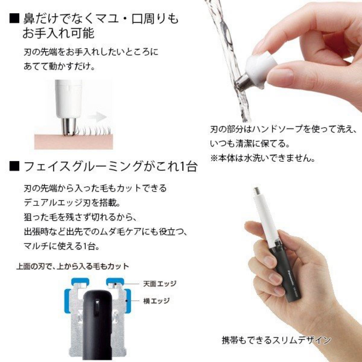 Panasonic エチケットカッター 鼻毛カッター グルーミング ブラック