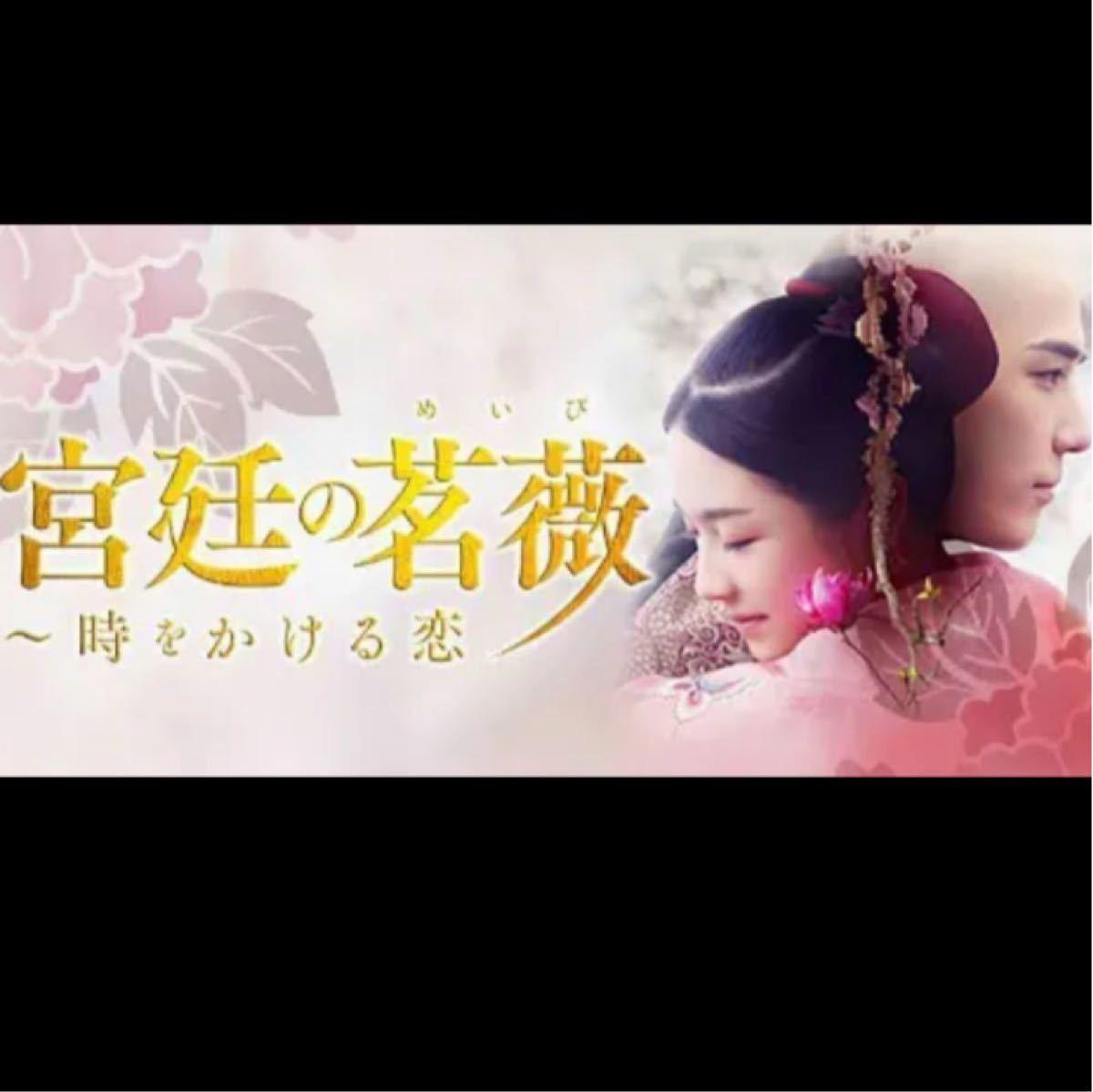 中国ドラマ宮廷の茗薇【Blu-ray】