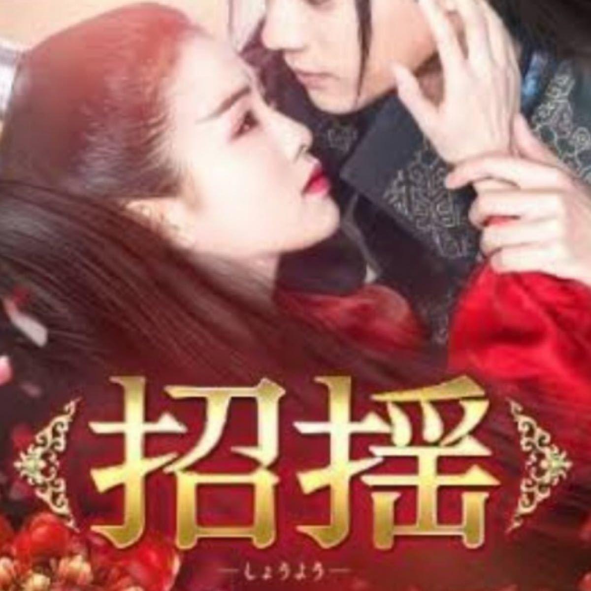 中国ドラマ招揺【Blu-ray】