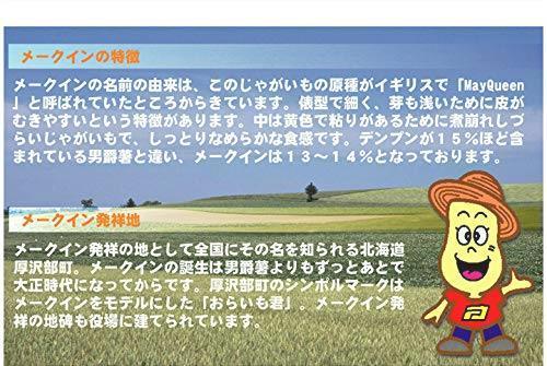 送料無料 カドウフーズ レトルト じゃがいも もうゆでちゃった 6個入×10パック / 北海道 無添加 BBQ 非常食 野菜_画像6