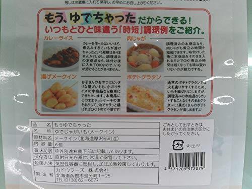 送料無料 カドウフーズ レトルト じゃがいも もうゆでちゃった 6個入×10パック / 北海道 無添加 BBQ 非常食 野菜_画像8