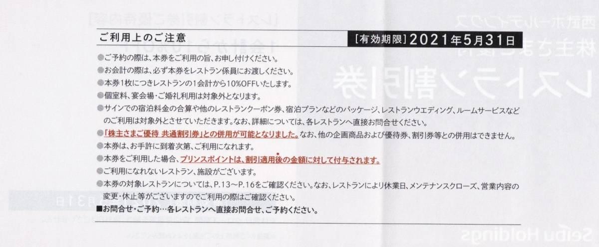 最新 西武ホールディングス株主優待レストラン割引券_画像2