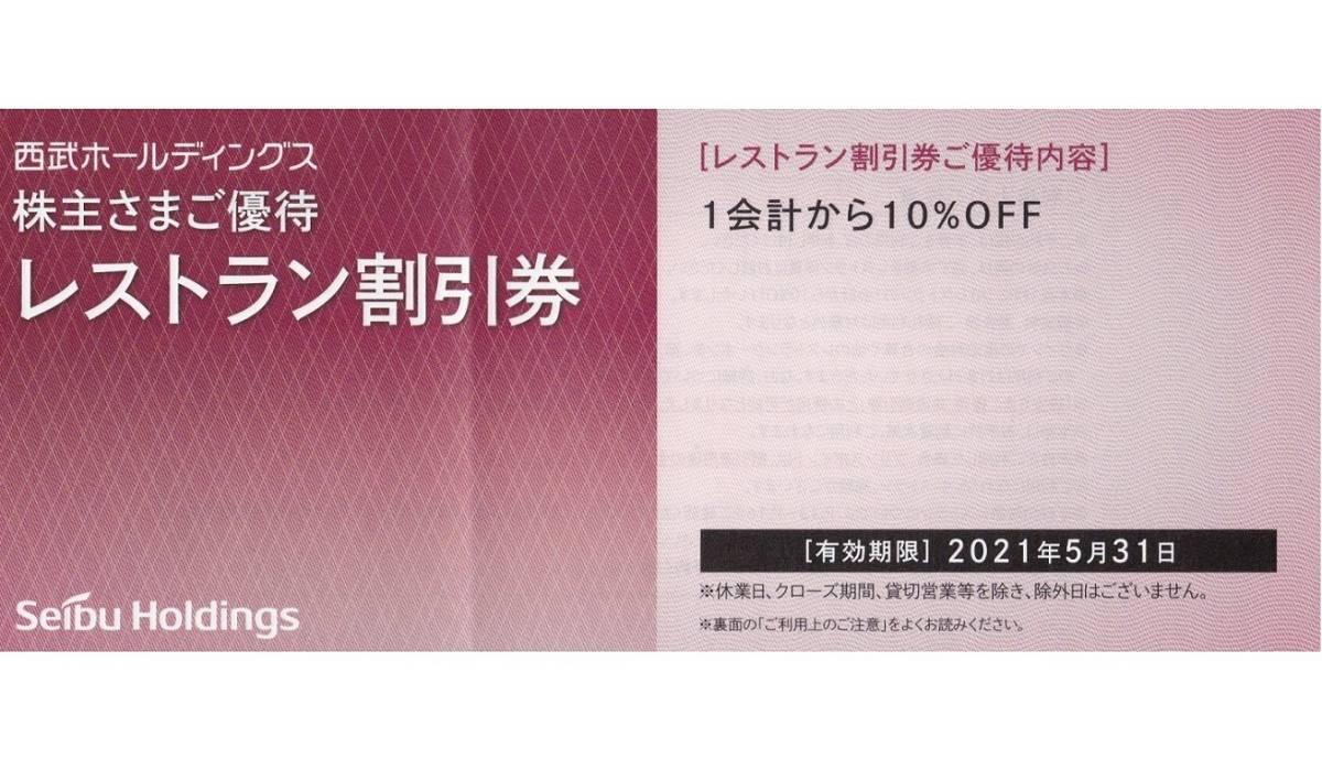 最新 西武ホールディングス株主優待レストラン割引券_画像1