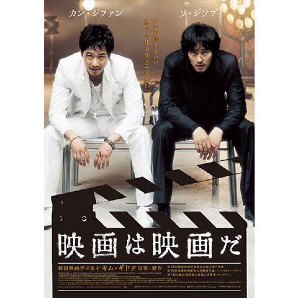 韓国映画◇映画は映画だ
