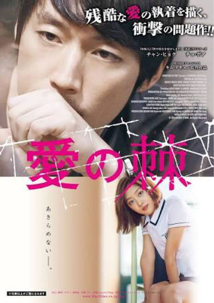 韓国映画◇愛の棘