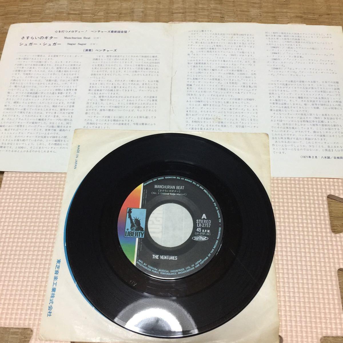ザ・ベンチャーズ さすらいのギター 国内盤7インチレコード