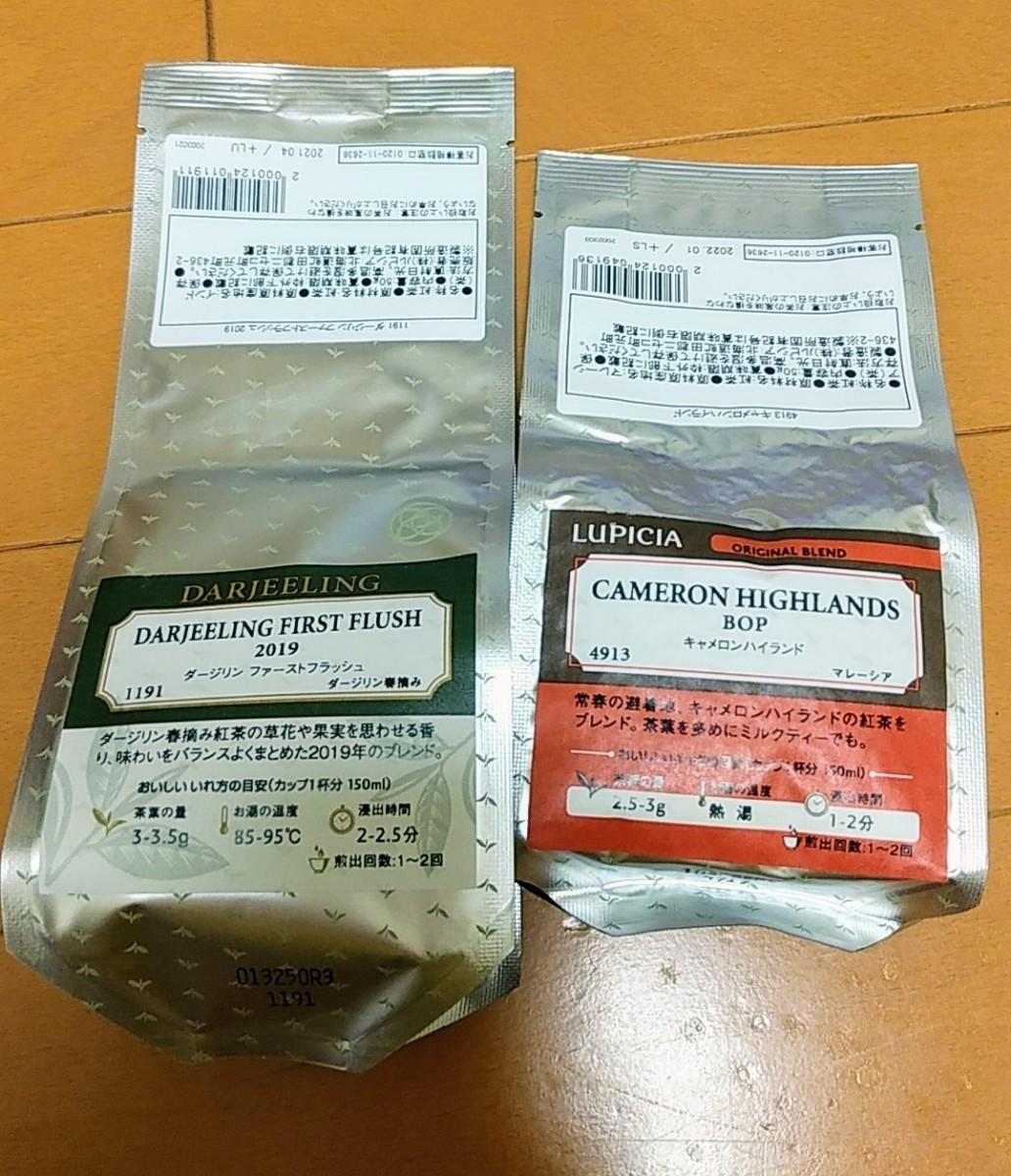ルピシア LUPICIA 紅茶