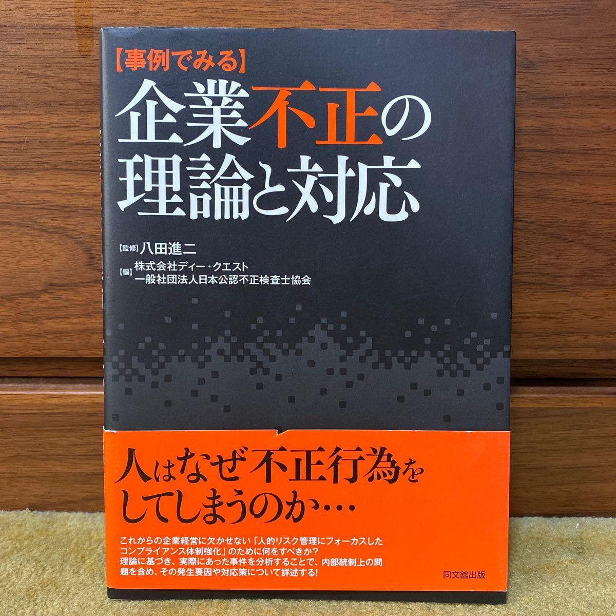 「企業不正の理論と対応」八田進ニ 監修