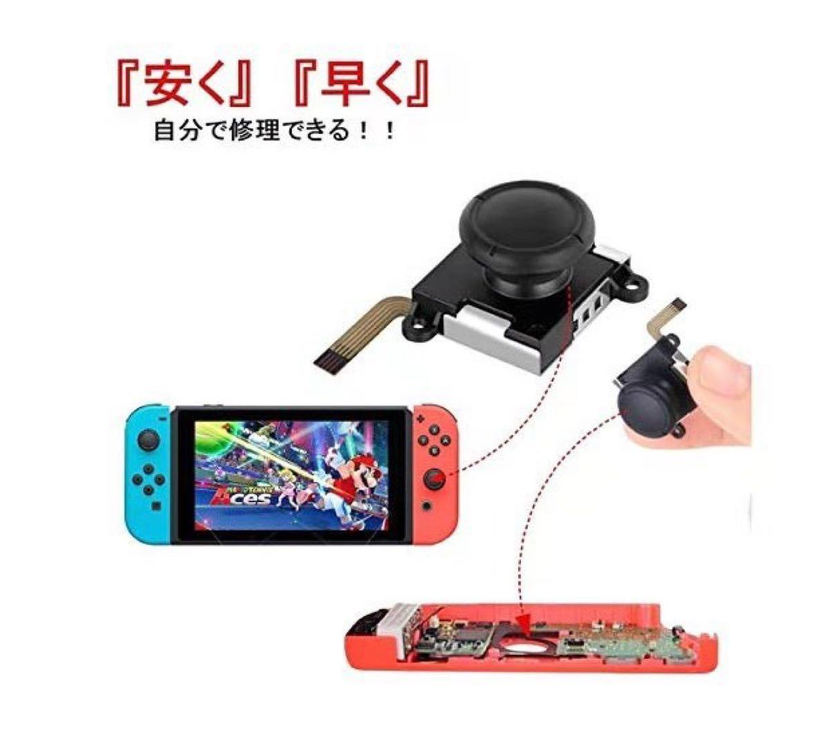 セール ジョイコン修理精密ドライバーセットfor Nintendo Switch