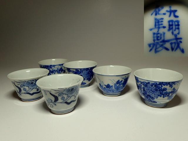 中国 古染付 青華 菊文 煎茶碗 6客 大明成化年製 蛍 景徳鎮 唐物
