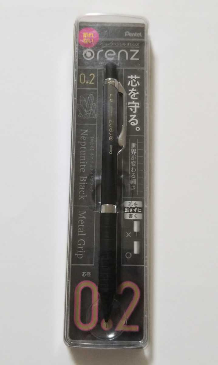 送料無料★ぺんてる シャープペンシル オレンズ 0.2mm ネプチュナイトブラック Pentel orenz メタルグリップ シャーペン XPP1502G-MGA