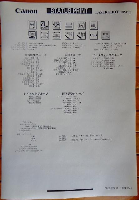 Canon キャノン  Satera LBP-1310 モノクロレーザープリンター_画像7