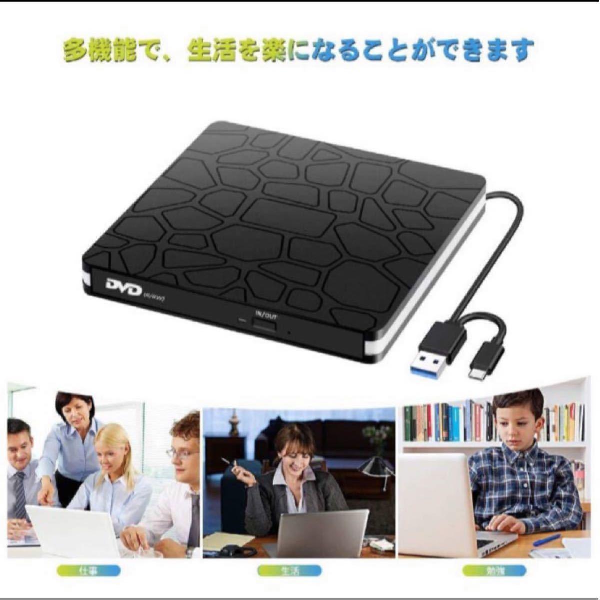 USB3.0 Type C 外付けCD/DVDプレーヤー Type Cポート搭載