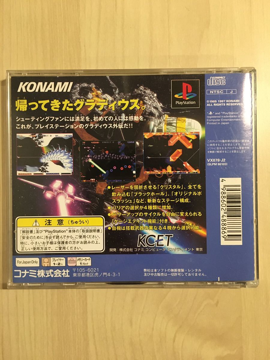 PlayStation the Best グラディウス外伝