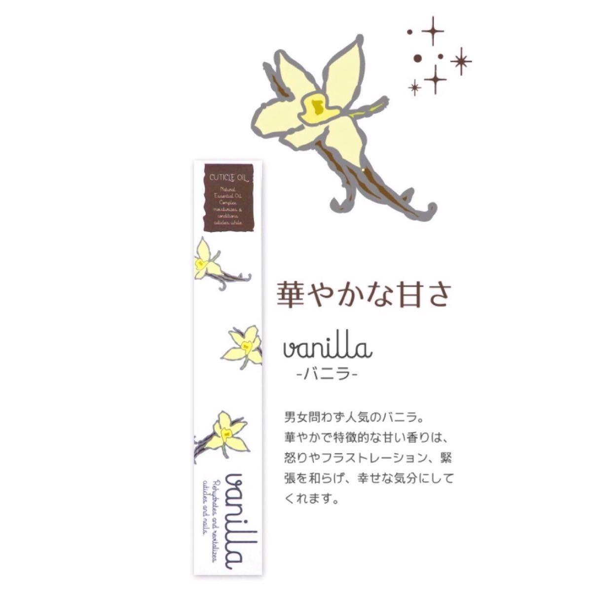 キューティクルオイル☆ローズ&バニラ