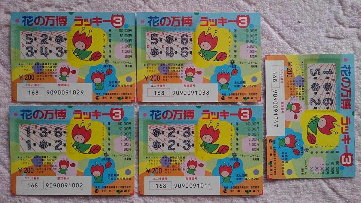 1990年花博 スクラッチくじの外れ券 5枚セット_画像1