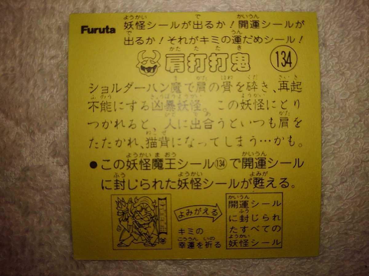 ドキドキ学園【Furuta】アタック8 妖怪魔王 肩打打鬼No.134 当時物シール_画像2