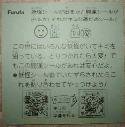ドキドキ学園【Furuta】アタック10 開運No.162 当時物シール_画像2