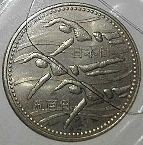 記念硬貨 The 12th Asian games Hiroshima 1994 (第12回アジア競技大会広島) 裏面デザイン:水泳 五百円硬貨【1枚】_画像2