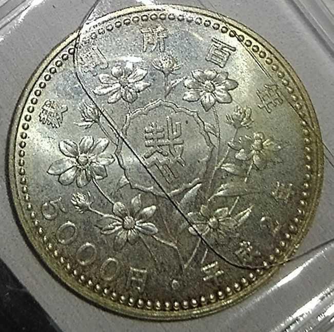 記念硬貨 裁判所百年 五千円硬貨【1枚】_画像1