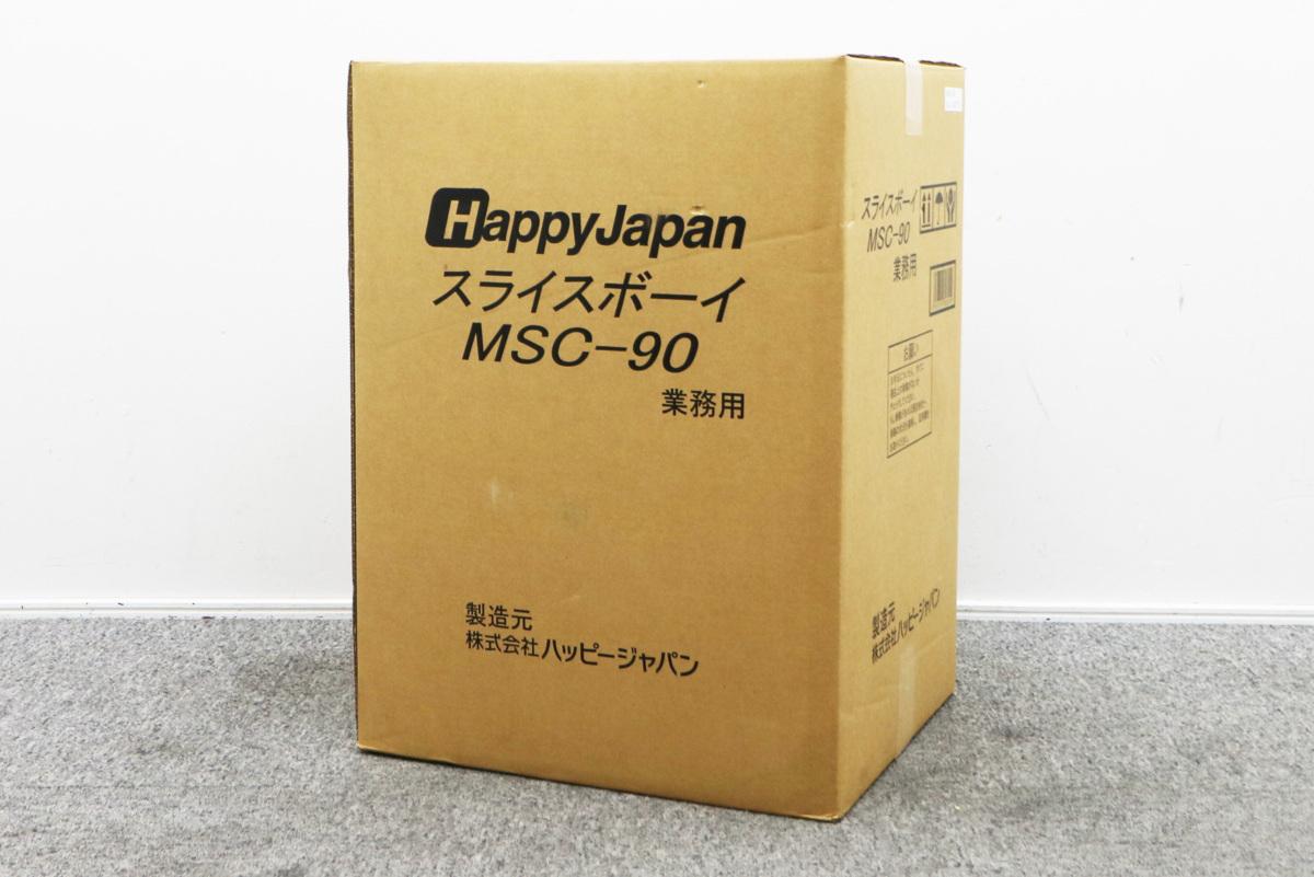 ■未使用保管品■Happy Japan ハッピージャパン■小型万能スライサー スライス・ボーイ■MSC-90■直接引取 領収書発行可_画像2