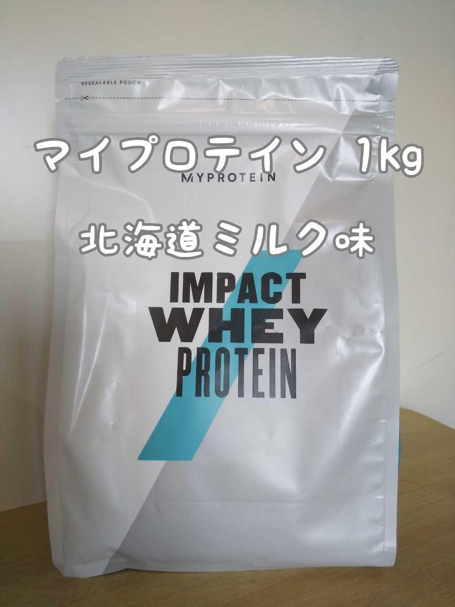 MYPROTEIN インパクトホエイプロテイン マイプロテイン 1kg 北海道ミルク味_画像1