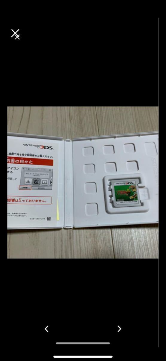 ゼルダの伝説 神々のトライフォース2 3DS