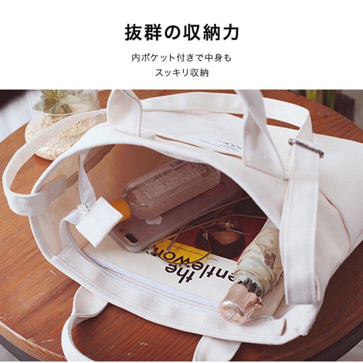 新品【2wayトートバッグ】ホワイト☆