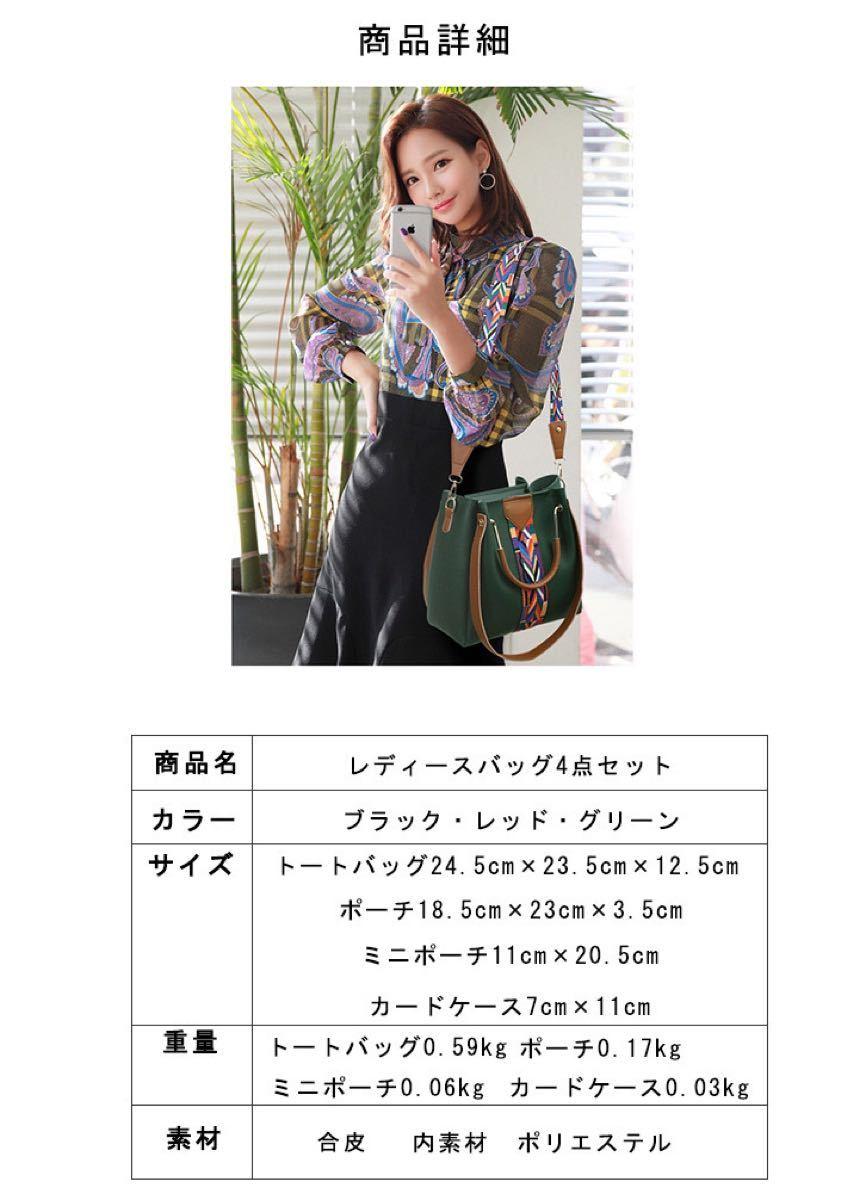 【バッグ4点セット】ショルダーバッグ ハンドバッグ ポーチ カードケース