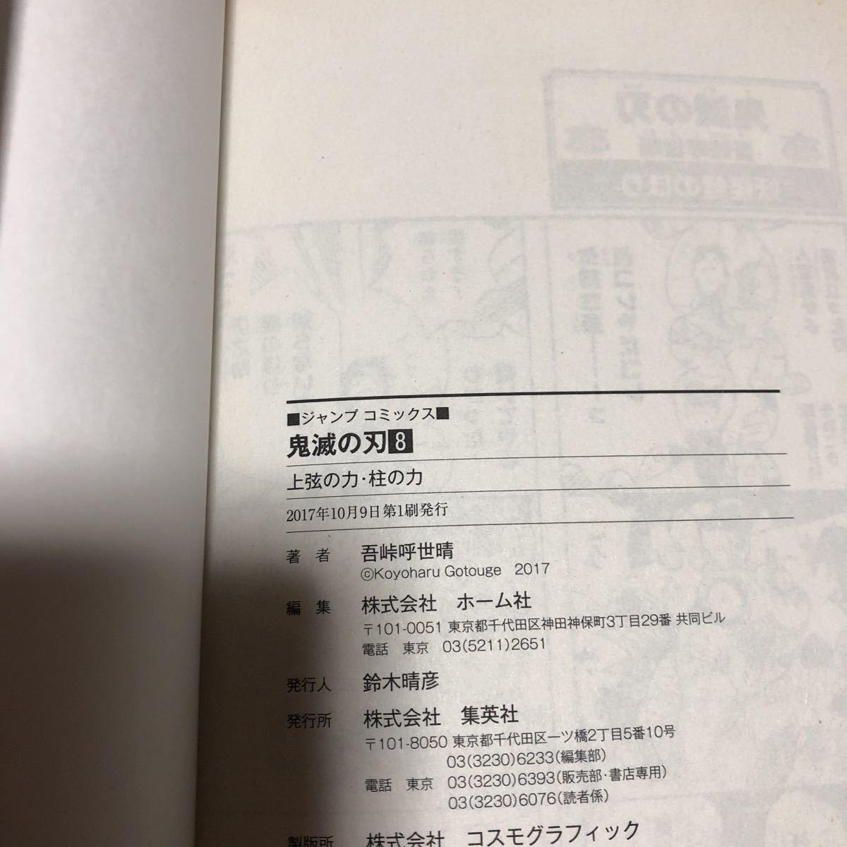 鬼滅の刃 初版 7 8 セット 送料無料
